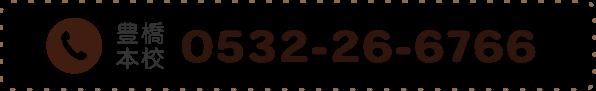 0532-26-6766