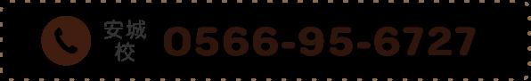 TEL 0566-95-6727